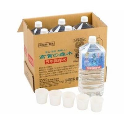 送料無料 奥長良川名水 高賀の森水 5年保存水 2Lペットボトル×6本入