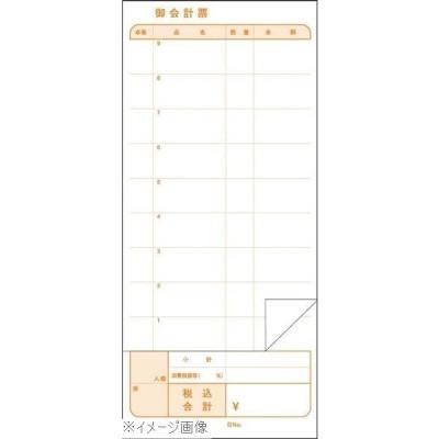 複写会計伝票 P7−F 2P50組(10冊入)