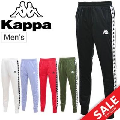 ジャージ パンツ メンズ カッパ Kappa BANDA ニットパンツ スポーツウェア 男性用 ロングパンツ トレーニング 部活 カジュアル ズボン ボ