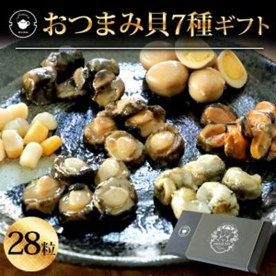 お中元 おつまみ 海鮮 セット 七宝貝づくし28粒 ひとくち 煮貝 高級食材 鮑 あわび 七宝おつまみ7種28粒(L) アワビ かき 貝柱 うずらの卵