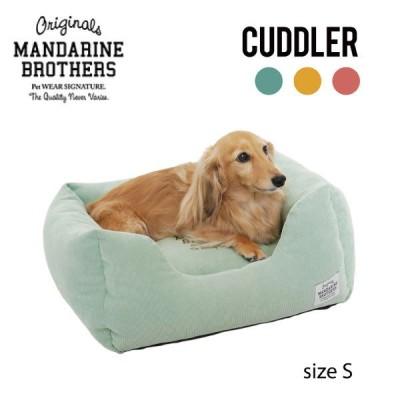 ペットベッド カドラー MANDARINE BROTHERS カドラー Sサイズ(ミント・カスタード)シンプル おしゃれ マンダリンブラザーズ