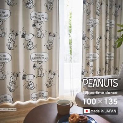 既製 カーテン サパータイムダンス 幅 100×丈 135 cm 1枚入 遮光 スミノエ製 PEANUTS 送料無料