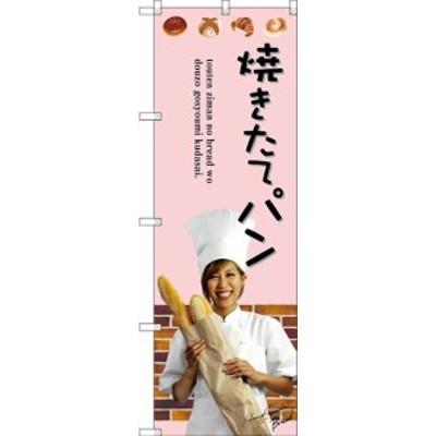 のぼり旗 焼きたてパン ピンク色 下段に写真 (パン屋さん)