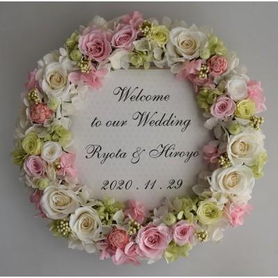 ウェルカムリース 結婚式 バラがいっぱい プリザーブドフラワー 白・ピンク・緑 ウエディング ギフト プレゼント 結婚祝い