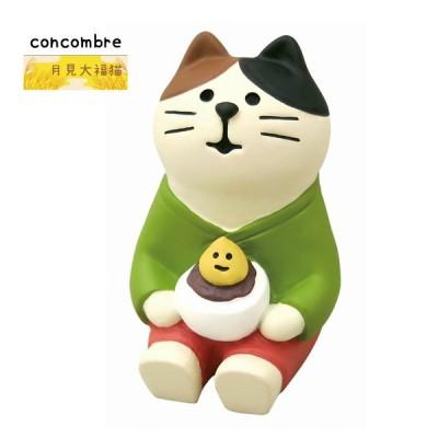 【DECOLE】コンコンブル concombre デコレ 月見シリーズ 月見大福猫 三毛猫 うさぎや旅館シリーズ 月見の宿 可愛い かわいい 動物 猫 ねこ
