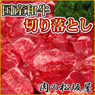 牛肉 切り落とし 国産和牛 500g