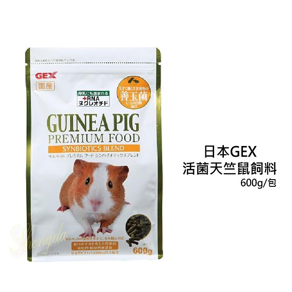 日本GEX 金牌C3102善玉活菌添加天竺鼠飼料 600g/包