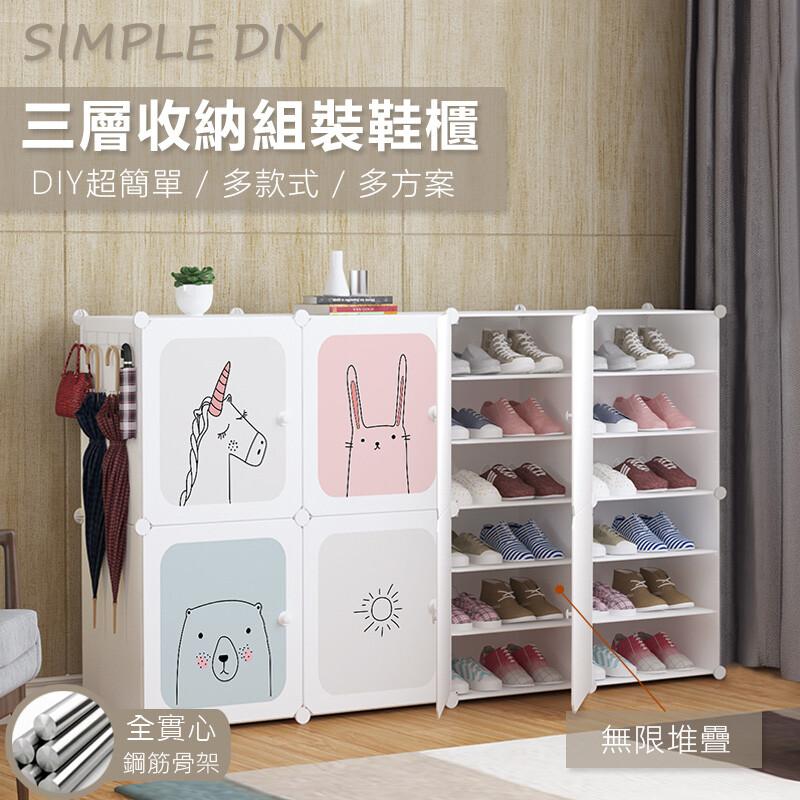 好組藝三層多功能組合式防塵收納鞋櫃