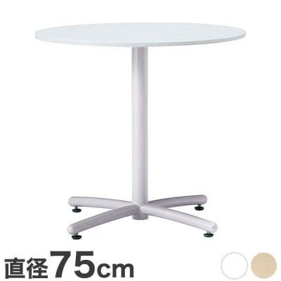 ミーティングテーブル 75×75cm 円形 ホワイト脚 会議用テーブル 会議テーブル 会議机 会議デスク テーブル 打ち合わせ 商談 代引不可