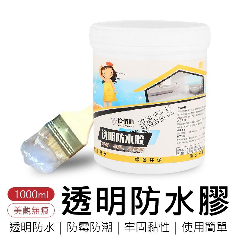 透明防水膠 透明防水劑 屋頂防水 屋頂補漏 補漏膠 防水膠 防水劑 透明膠 補漏 屋頂