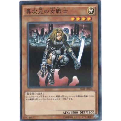 遊戯王 20AP-JP024 異次元の女戦士 ノーマルパラレル