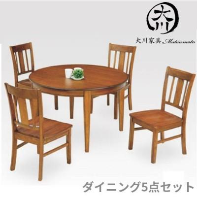 ダイニングテーブルセット 4人掛け テーブル幅112cm ダイニングテーブル x1 ダイニングチェア x4 丸テーブル 5点セット 北欧 モダン カントリー オーク突板