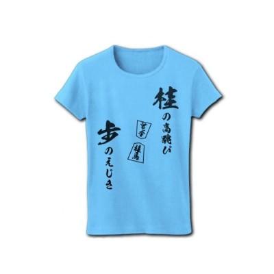 将棋の格言:桂の高跳び歩のえじき_胸面