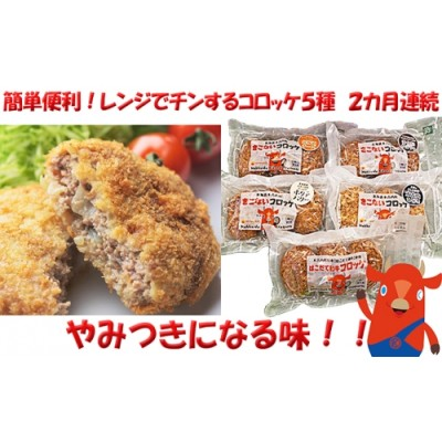 【2カ月連続】レンジで簡単!北海道産コロッケ色々食べくらべ5種類セット