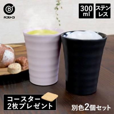ステンレス タンブラー ピンク & ブラック 2個セット | 保温 保冷 陶器調 真空二重構造 おしゃれ ペア マット調 コップ 軽量