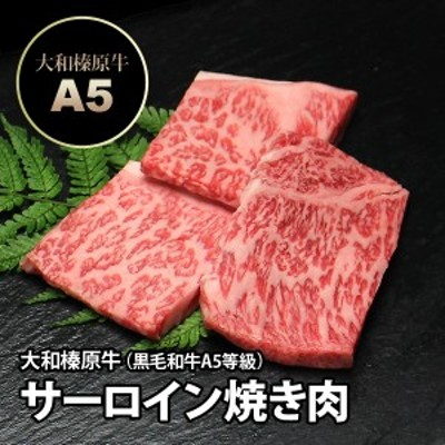 大和榛原牛(黒毛和牛A5等級)サーロイン 厚切り 焼肉用 300g 送料無料 冷蔵便