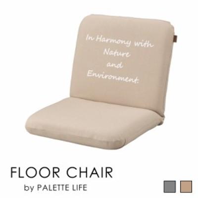 座椅子 フロアチェア 布地 リクライニング 生地 フロアチェア