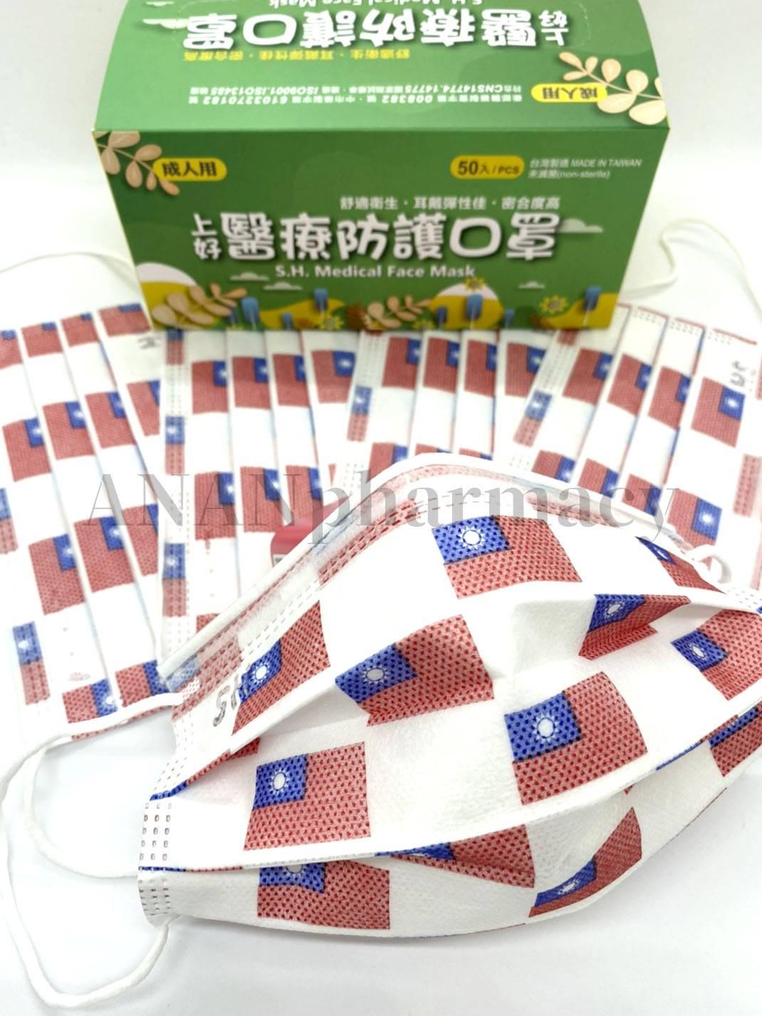 上好生醫 成人醫療口罩 50片/盒 愛台灣口罩 (台灣國旗) 042670