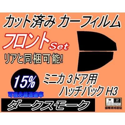 フロント (b) ミニカ 3D ハッチバック H3 (15%) カット済み カーフィルム H31A H32A H32V ミツビシ