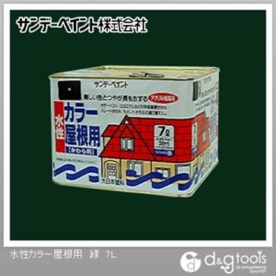 サンデーペイント 水性カラー屋根用(アクリル樹脂系かわら用塗料) 緑 7L