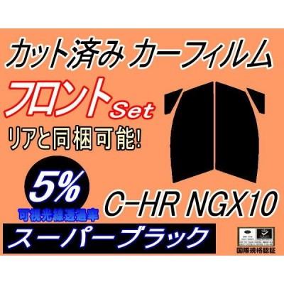フロント (s) CH-R NGX10 (5%) カット済み カーフィルム ZYX10 NGX50 ZYX10 トヨタ