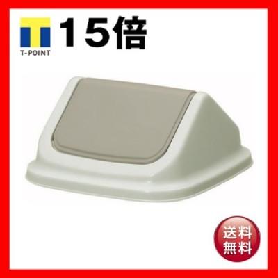 (まとめ)新輝合成 ダストボックス 35 フタのみ グレー DS-988-059-0 1個(本体別売)〔×10セット〕