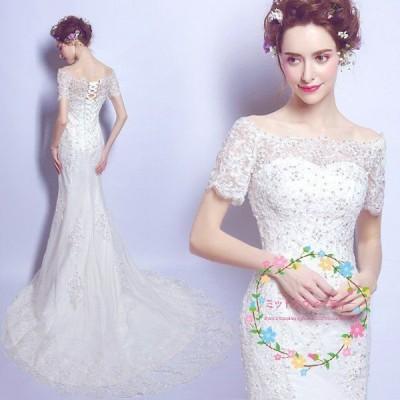 マーメイドラインドレス 白 二次会 半袖 安い ベアトップ 花嫁 ウエディングドレス 結婚式 ロングドレス ドレス タイトドレス スチェタイプ wedding dress