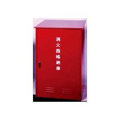 ドライケミカル 消火器格納箱 BL-100 0