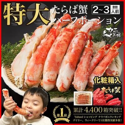 タラバガニ カット 特大の3-4本入 極太 ハーフポーション 2-3人前 700g(総重量800g) かに お中元 カニ 蟹 たらばがに