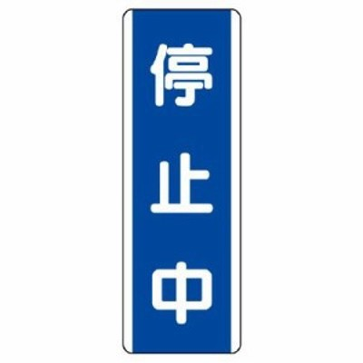 UNIT ユニット 短冊型標識 810-78 (タテ)停止中