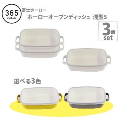 富士ホーロー  ホーローオーブンディッシュ 浅型 S (エラストマー製フタ付き) 同色3個セット 365 methods サンロクゴ