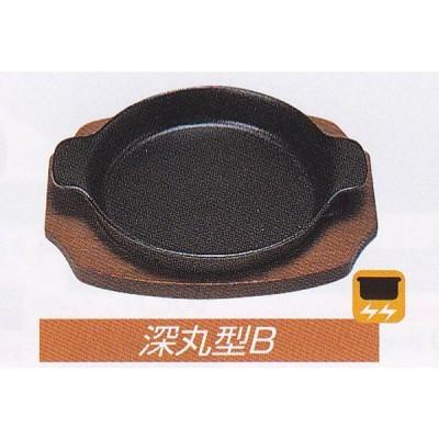 ステーキ皿 深 丸型 B17 木台付 (三和精機)