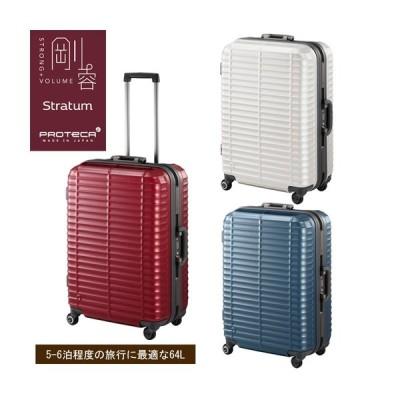スーツケース ACE エース 64L 日本製 キャリーケース 5-6泊用 4輪 TSAロック プロテカ ストラタム 00851
