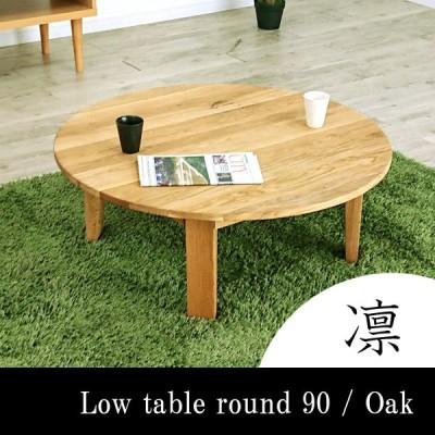テーブル 座卓 ちゃぶ台 円卓 机 食卓 北欧 モダン 天然木 無垢 RIN オーク 90丸