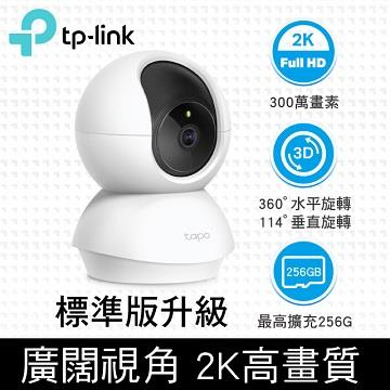 TP-LINK Tapo C210家庭安全防護Wi-Fi攝影機(Tapo C210)