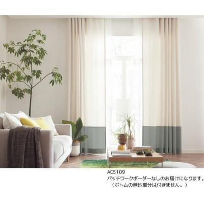 サンゲツ オーダーカーテン AC5109〜AC5116 巾100×丈81〜100cm(2枚入) LP縫製仕様(形態安定加工) 約2倍 3つ山ヒダ