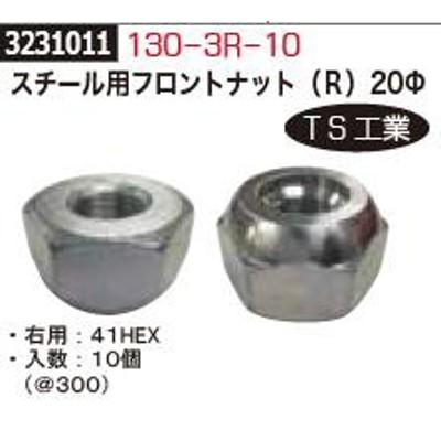 スチール用フロントナット(R)20φ 130-3R-10 TS工業 トラック用ナット 【REX2018】