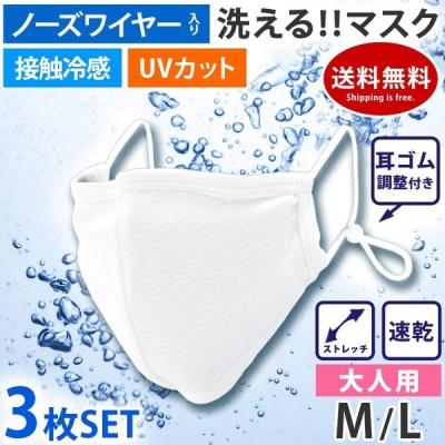 マスク 洗える 布マスク 接触冷感 UVカット 夏用 3枚セット ワイヤー入り ひんやりマスク 大人用 mask10 ゆうパケット送料無料 返品交換不可