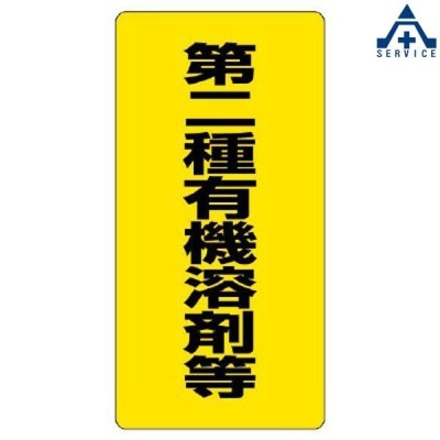 814-39 有機溶剤標識 「第二種有機溶剤等」 エコユニボード (600×300mm)危険物標識 安全標識 有害物質標識 有機溶剤種別標識 有機溶剤中毒予防規則