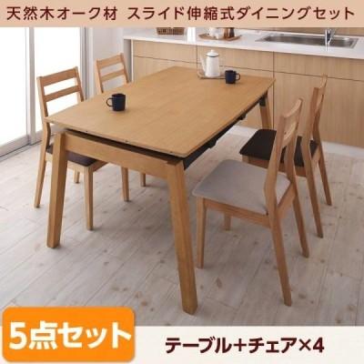 ダイニングテーブルセット 4人用 おしゃれ 天然木オーク材 スライド伸縮 5点セット(テーブル140-240+チェア4脚)