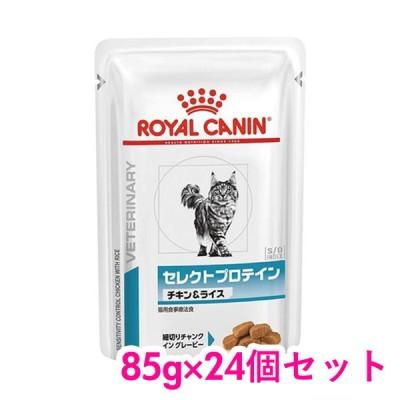 ロイヤルカナン 食事療法食 猫用 セレクトプロテイン(チキン&ライス) パウチ 85g×24個セット
