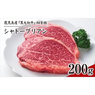 【2610-0441】数量限定!鹿児島県産黒毛和牛(A4等級)シャトーブリアン200g(2枚入)