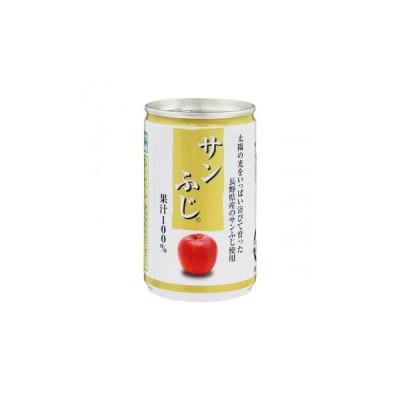 代引き不可 信州りんごジュース サンふじ 160g缶/6P×5   4904105305342