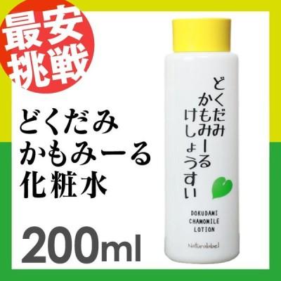 どくだみ かもみーる 化粧水 200ml オーガニック 無農薬 国産 ナチュラレーベル