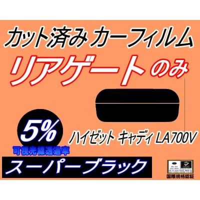 リアガラスのみ (b) ハイゼット キャディ LA700V (5%) カット済み カーフィルム LA700V LA710V ダイハツ