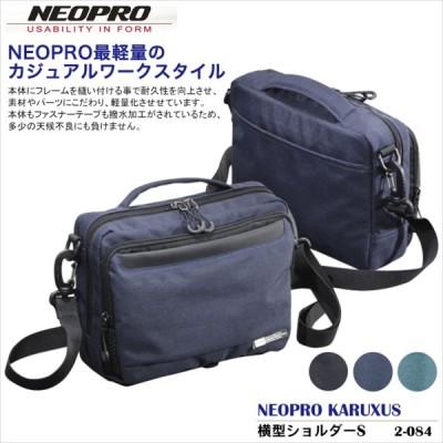 NEOPRO 2-084 KARUXUS 横型ショルダーS ネオプロ カルサス軽量 堅牢 耐久性 ショルダーバッグ ショルダー 鞄 街歩き 仕事 メンズ