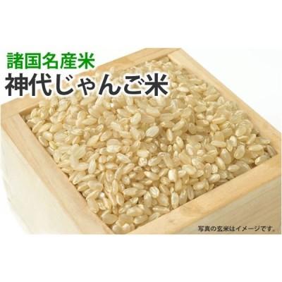 神代じゃんご米【玄米】1kg