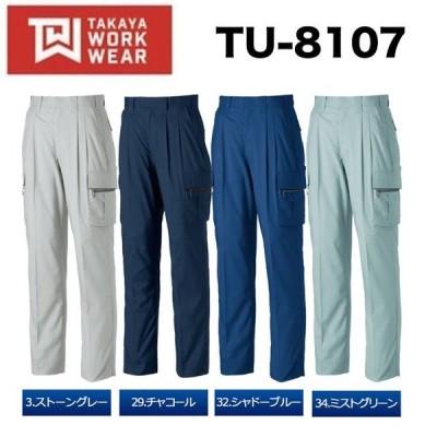 タカヤ商事 TU-8107 ツータックカーゴパンツ TAKAYA 73cm〜120cm 形態安定 TU8107 (すそ直しできます)