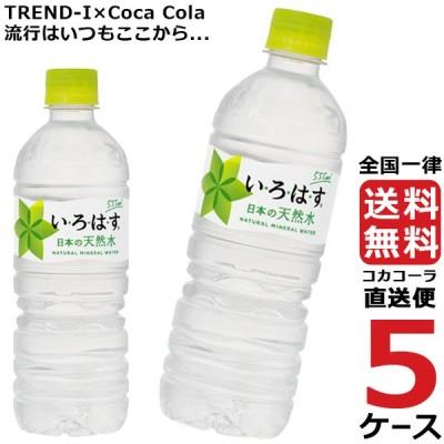 い・ろ・は・す いろはす 555ml PET ペットボトル ミネラルウォーター 水 5ケース × 24本 合計 120本 送料無料 コカコーラ 社直送 最安挑戦