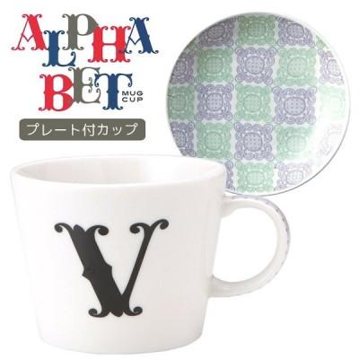 アルファベット プレート付マグカップ イニシャル マグカップ&小皿 ギフトセット V 東欧風ALPHABET MUG お洒落デザイン食器 陶器製 テーブルウェア